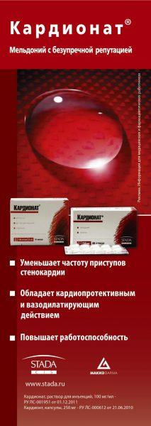 12691 ЛЕРКАМЕН® АПФ 10/20 - Enalapril and lercanidipine
