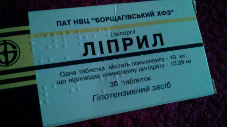 13079 ЛІПРИЛ - Lisinopril