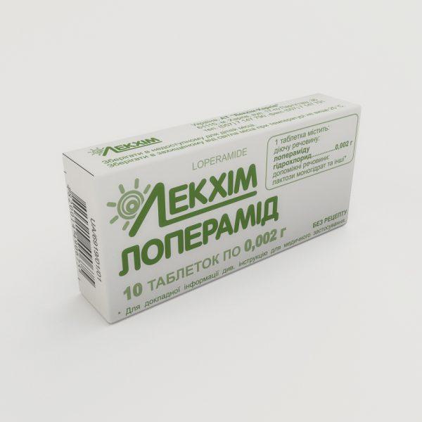 13203 ЛОПЕРАМІД - Loperamide
