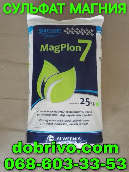 13555 МАГНІЮ СУЛЬФАТ ГЕПТАГІДРАТ - Magnesium sulfate