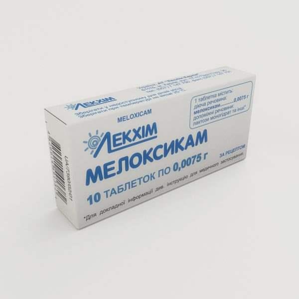 13941 МЕЛОКСИКАМ - Meloxicam