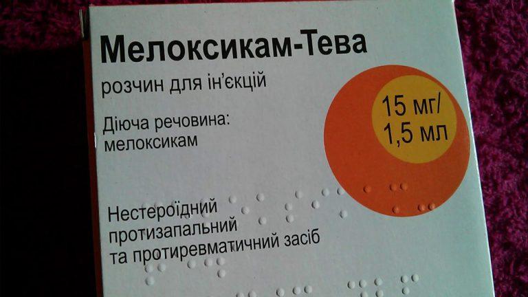 13964 МЕЛОКСИКАМ-ТЕВА - Meloxicam