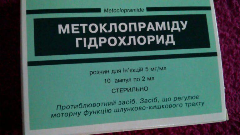 14261 МЕТОКЛОПРАМІДУ ГІДРОХЛОРИД - Metoclopramide