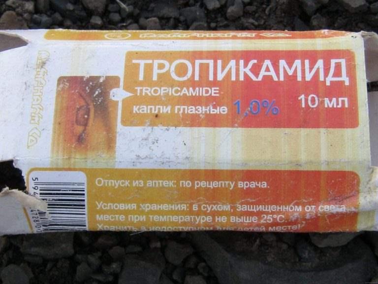 14484 МІДРІАЦИЛ - Tropicamide