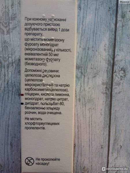 14841 МОМЕТАЗОНУ ФУРОАТ МІКРОНІЗОВАНИЙ - Mometasone