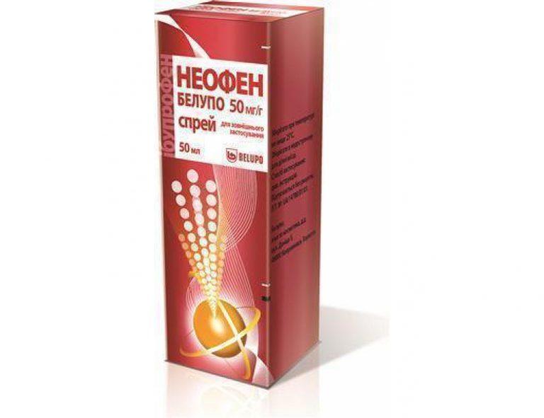 15609 НЕОФЕН БЕЛУПО - Ibuprofen