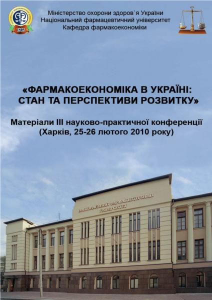 16894 ОФЛОКСАЦИН-ДАРНИЦЯ - Ofloxacin