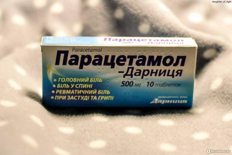 17216 ПАРАЦЕТАМОЛ - Paracetamol