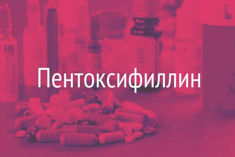 17364 ПЕНТИЛІН - Pentoxifylline