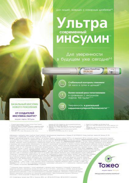 18416 ПРОТАФАН® НМ - Insulin (human)