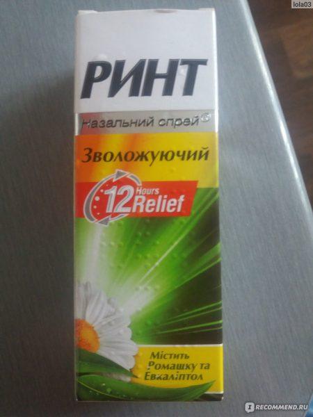 19120 РИНТ НАЗАЛЬНИЙ СПРЕЙ® ЗВОЛОЖУЮЧИЙ - Oxymetazoline