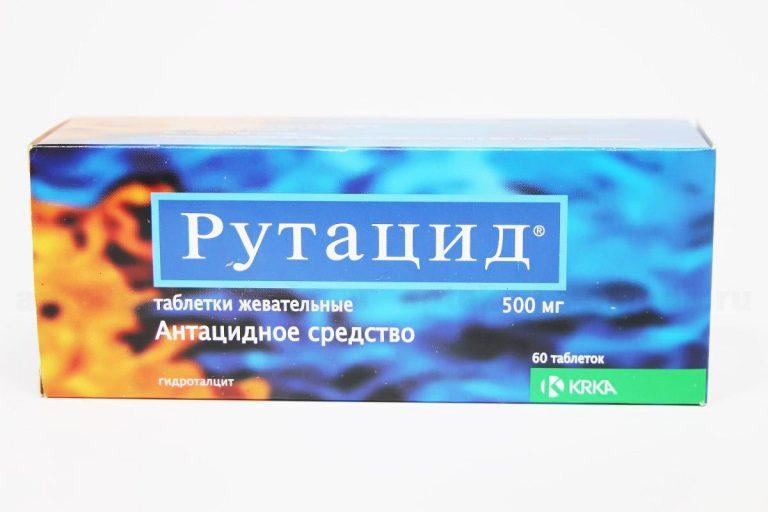 19587 РУТАЦИД - Hydrotalcite