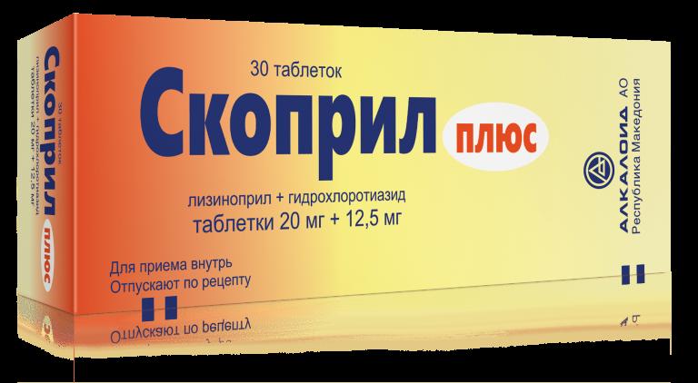 20300 СКОПРИЛ® - Lisinopril