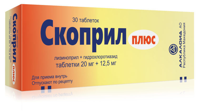 20298 СКОПРИЛ® - Lisinopril