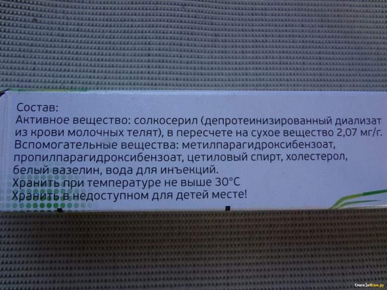 20399 СОЛКОСЕРИЛ - Mono
