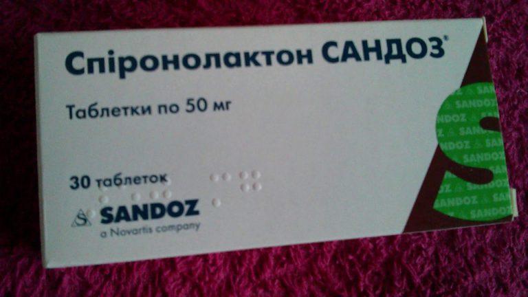20695 СПІРОНОЛАКТОН САНДОЗ® - Spironolactone