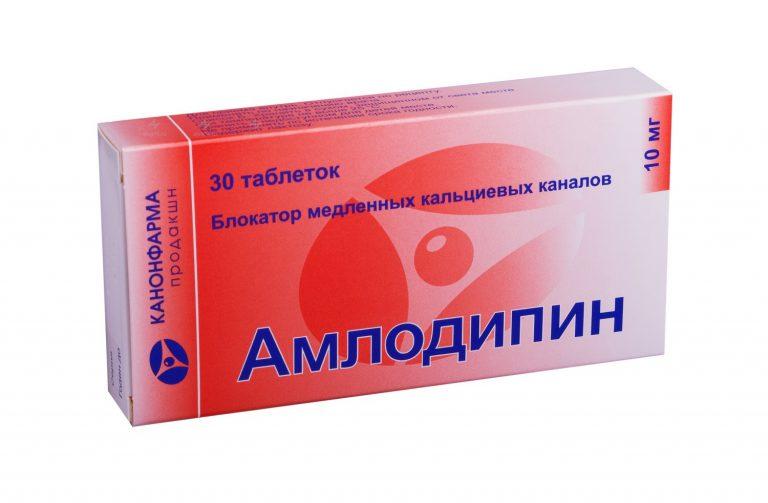20740 СТАМЛО - Amlodipine