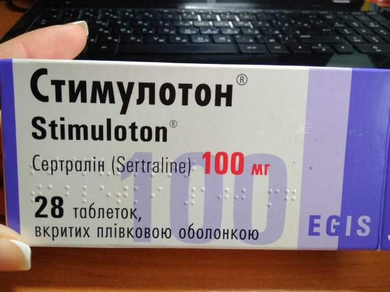 20779 СТИМУЛОТОН® - Sertraline