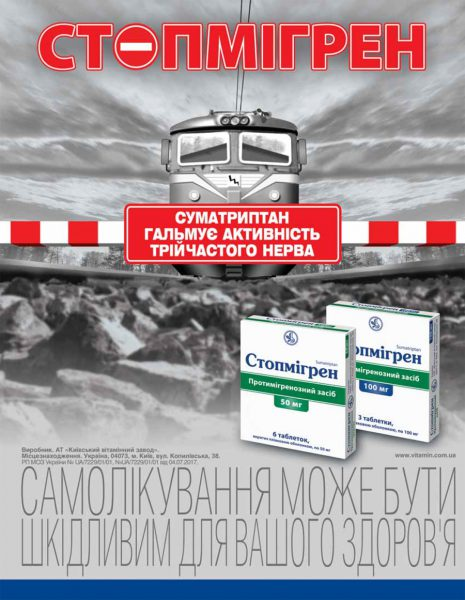 20813 СТОПМІГРЕН - Sumatriptan