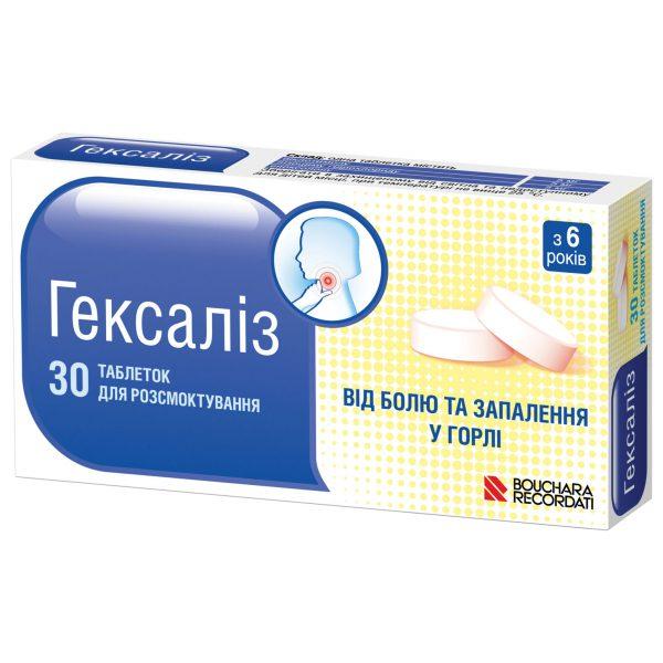 20873 СТРЕПСІЛС® ПЛЮС - Comb drug