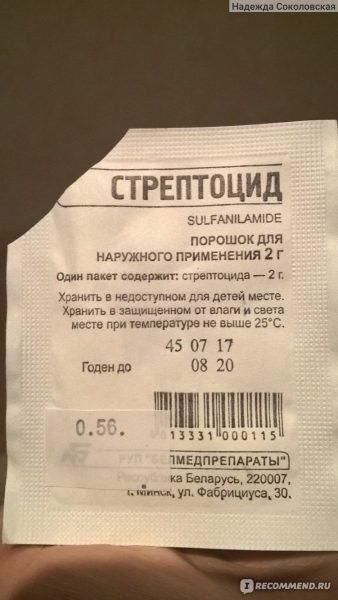 20899 СТРЕПТОЦИД - Sulfanilamide