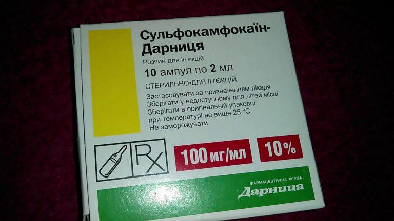 21024 СУЛЬФОКАМФОКАЇН-ДАРНИЦЯ - Sulfocamphocain*