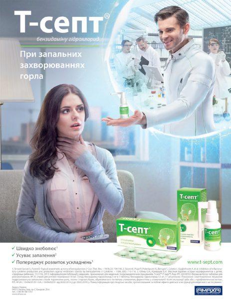 21153 Т-СЕПТ® - Benzydamine