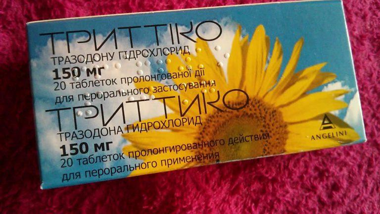 21966 ТРАЗОДОНУ ГІДРОХЛОРИД - Trazodone