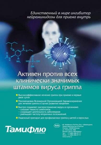 22091 ТРИДЕРМ® - Betamethasone and antibiotics