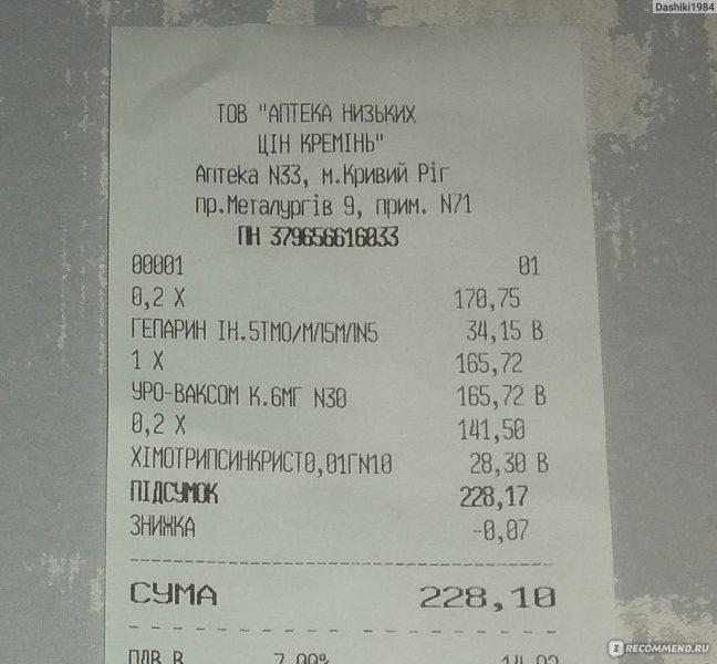 22410 УРО-ВАКСОМ - Mono
