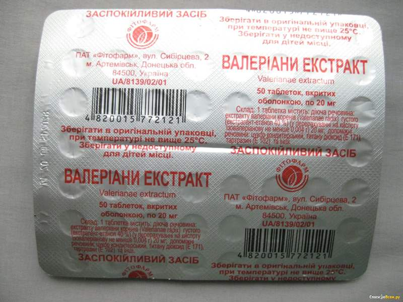 4046 ВАЛЕРІАНИ ЕКСТРАКТ ГУСТИЙ - Valerianae radix