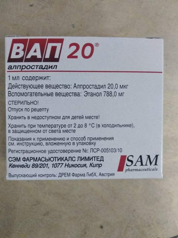 4269 ВАП 20 - Alprostadil