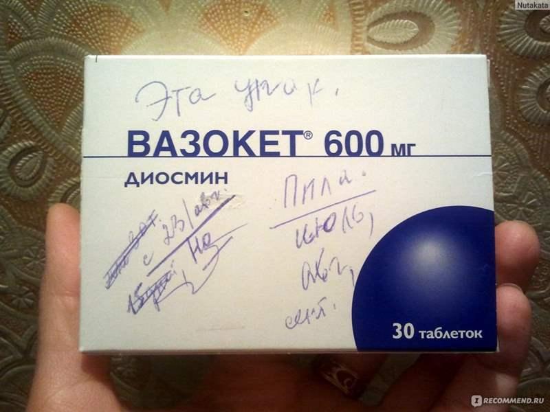 3942 ВАЗОКЕТ® - Diosmin
