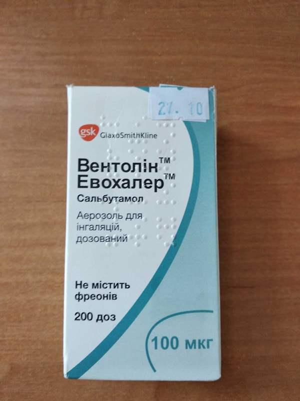 4381 ВЕНТОЛІН™ ЕВОХАЛЕР™ - Salbutamol