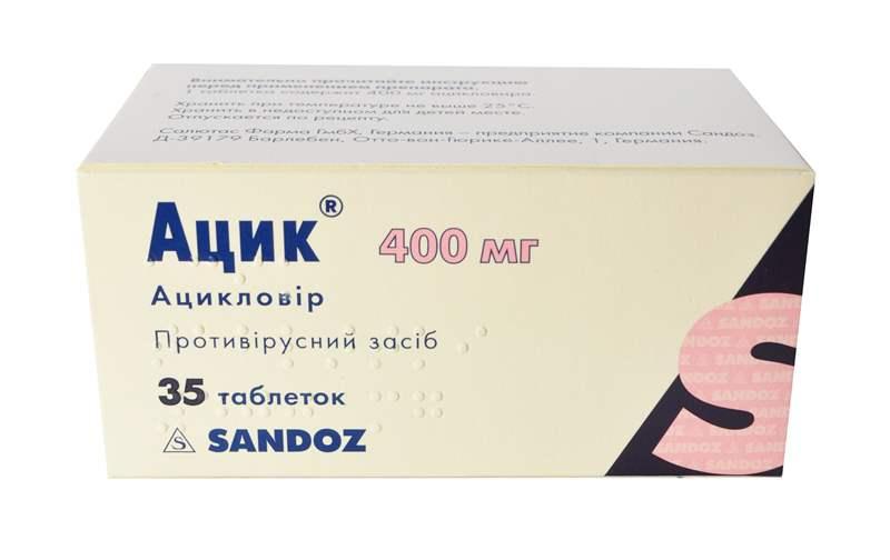 9093 ЗОВІРАКС™ - Aciclovir