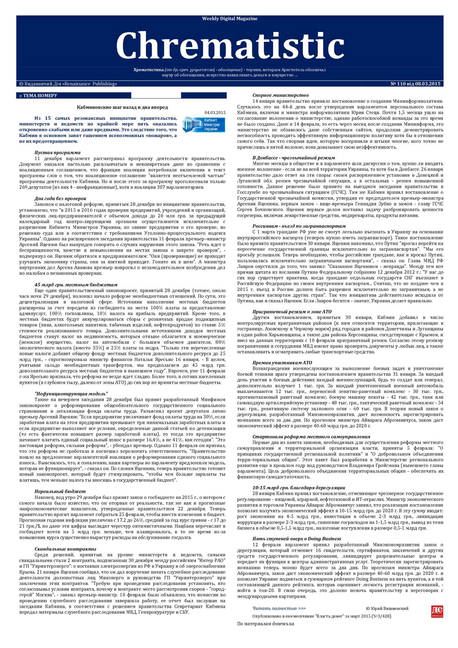 25938 Обговорення реформування системи ОМС: «Ніхто не заперечує медичне страхування, але воно повинно бути більш ефективним»