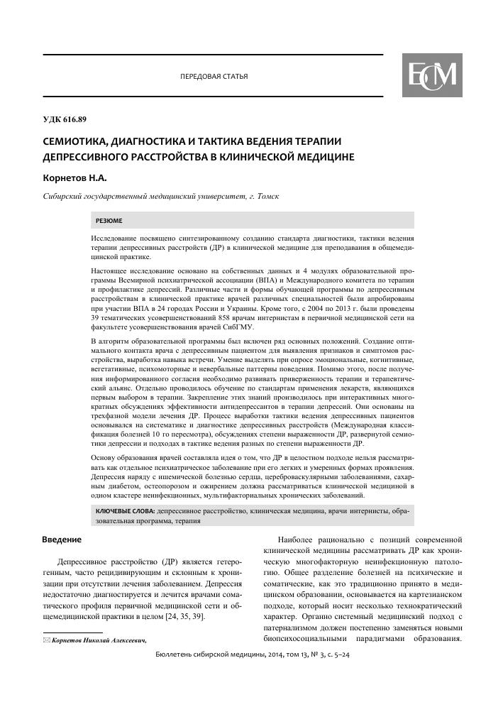 26684 Актуальные проблемы диагностики депрессивных расстройств
