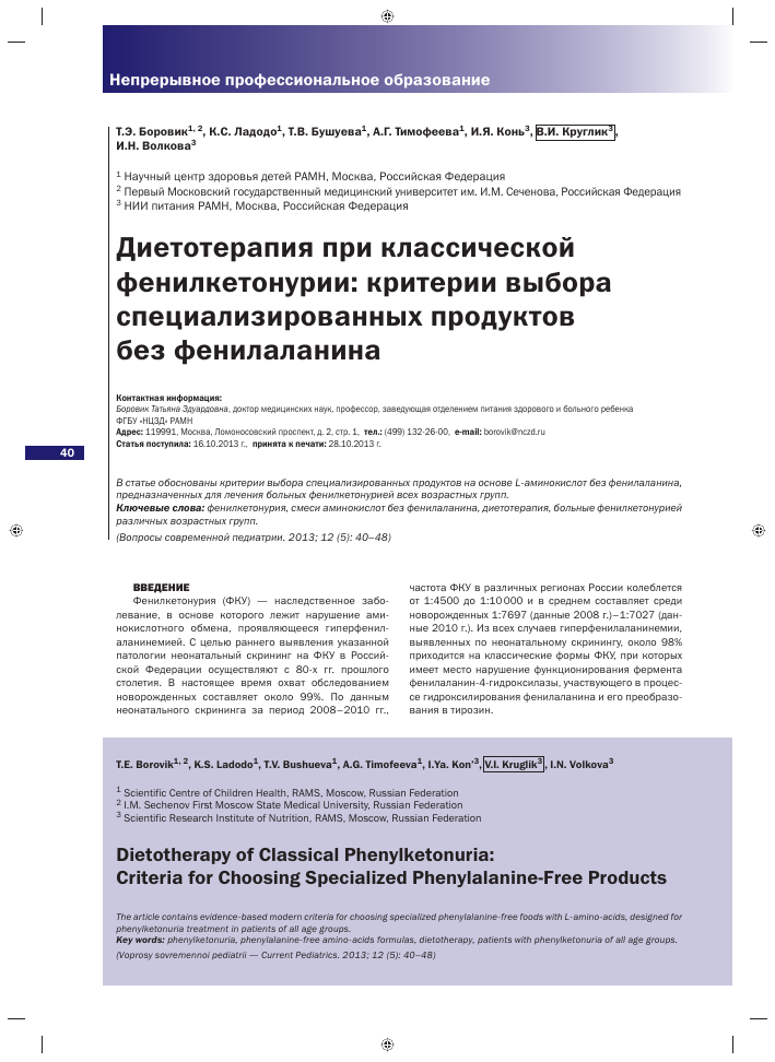 27400 Опыт длительного применения специализированной аминокислотной смеси без фенилаланина у детей с фенилкетонурией